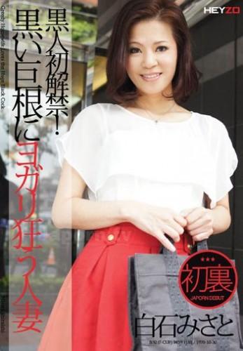Misato Shiraishi