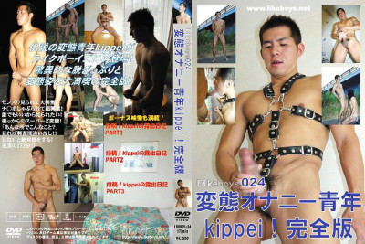 LikeBoys Part 024 Kinky Jerk-Off Youth Kippei! (2009)