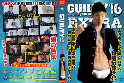 Guilty vol.16 + Extra