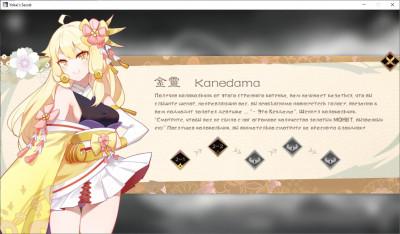 Description Yokai's Secret