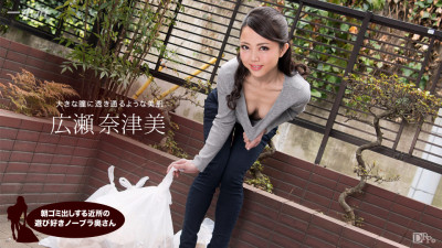 Natsumi Hirose-fucked married neighbor!