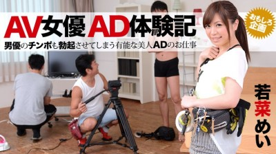Mei Wakana - AV Actress AD Experiences