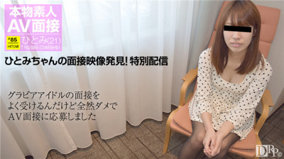 Amateur AV interview gravure idol aspirants. AV an interview received