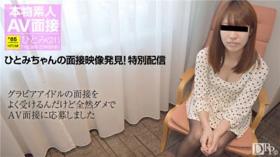 Amateur AV interview gravure idol aspirants. AV an interview received