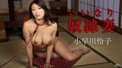 Obedient Wife – Reiko Kobayakawa
