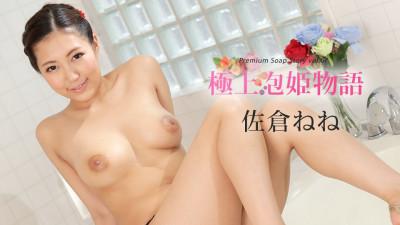 The Story Of Luxury Spa Lady Volume 67 - Nene Sakura - FullHD 1080p