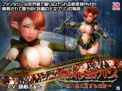 Description (Flash) The Captive Princess Prin
