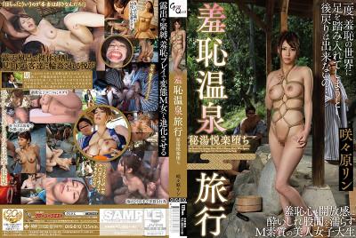 Shameful hot spring trip Sakinari Hari