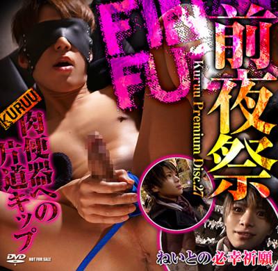 Kuruu Premium Disc 027