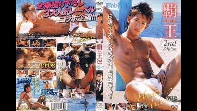 Haoh - 2nd Edition Hayato Fukuhara -disk two
