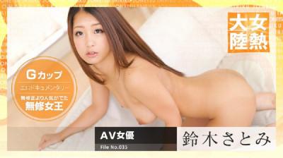 Satomi Suzuki - FullHD 1080p
