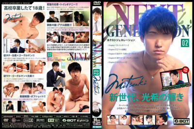 Next Generation - Mitsuki