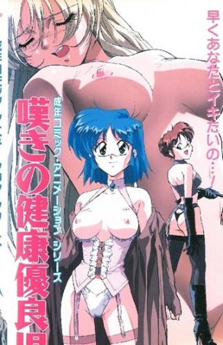 Nageki No Kenkou Yuuryouji Ep.3
