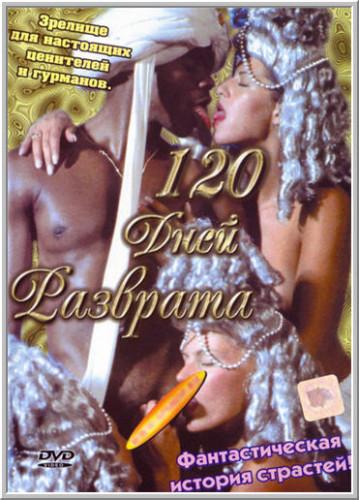 Description Retro Le 120 giornate di sodoma