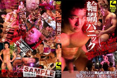 Orgy Panic - Go Go Boy Chiba Yuto
