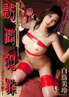 Mad Asian Bdsm-151
