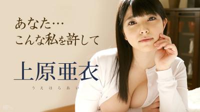 Ai Uehara - Cuckold Beautiful Wife - FullHD 1080p