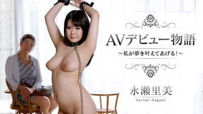 Nagase Satomi