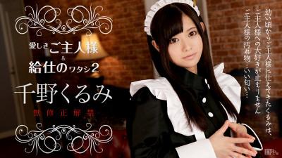 Kurumi Chino - My Maid, My Dear Maid vol.2