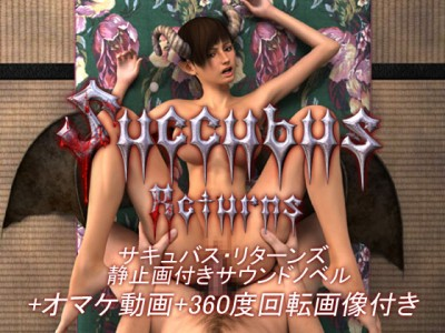 Succubus Returns sakyubasu ritanzu HD 3D New 2013