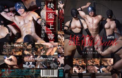 Male Muscle Battle