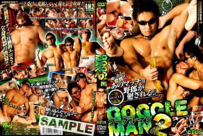 Goggle Man vol2