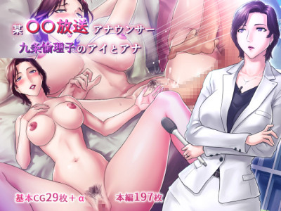 Yuriko the Television Announcer's Love and Lust-hentai porn pics