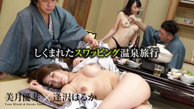 Description Haruka Aizawa, Yume Mitsuki - Swapping In Hot Spring Trip