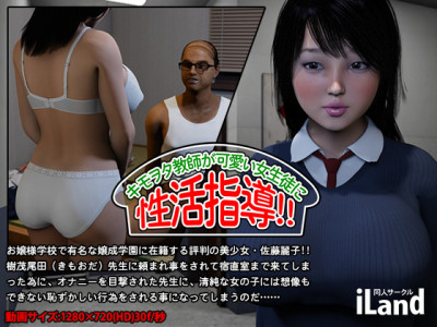 Creepy Nerd Teacher Gives Sex Education For A Cute Schoolgirl!