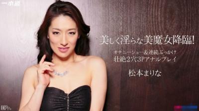 1Pondo Drama Collection – Marina Matsumoto