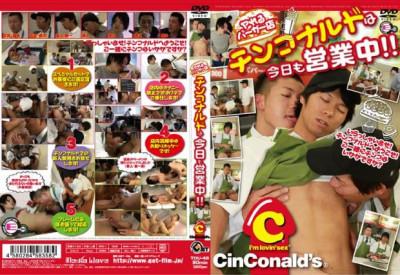 get film — やれるバーガー店・チンコナルドは今日も営業中!!