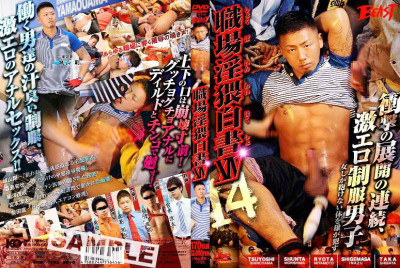 Naughty Workplace White Paper Vol.14
