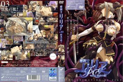 Himekishi Lilia Ep. 3