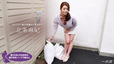 Morning the trash out to the neighborhood to play like the no bra wife Hojo Maki