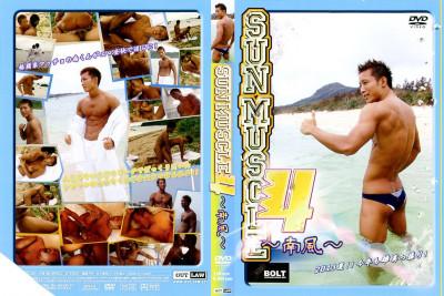 Sun Muscle vol.4