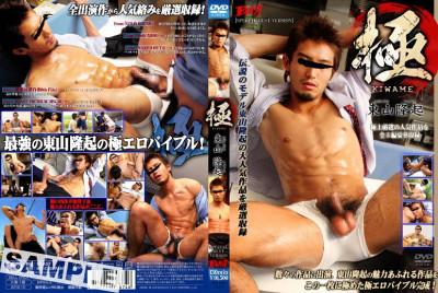 Kiwame (Extreme) – Ryuki Higashiyama