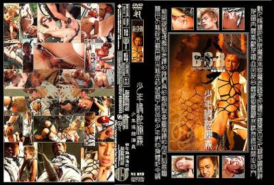 Basara Vol.6 Extra Chapter 2 - Boys Slavery Training - Super, Asian Gay Porn