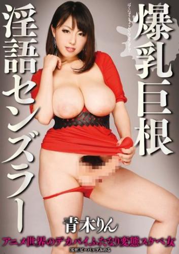 Aoki Rin - Big Tits Cock Dirty Senzura