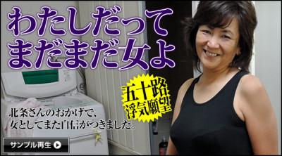 Suzuki Mitsuyo betrayed her husband after 30 years of marriage