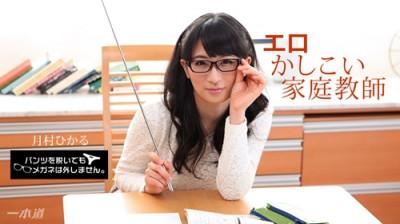 1Pondo Drama Collection – Hikaru Tukimura (010518-628)