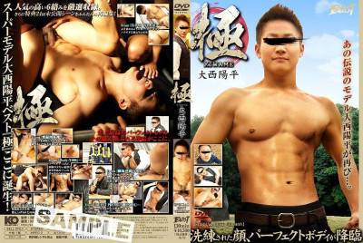 Description Kiwame Extreme Yohei Onishi (2011)