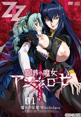 Description Koutetsu no Majo Annerose - Steel Witch Anneroze - Sexy Hentai