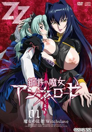 Koutetsu no Majo Annerose - Steel Witch Anneroze  - Sexy Hentai