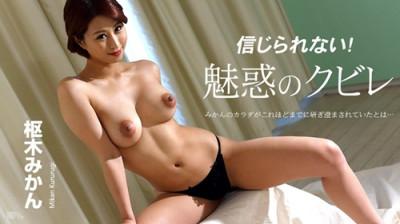 Unbelievable Sexy Abdominal Muscles – Mikan Kururugi (080117-471) (sex, car, video).
