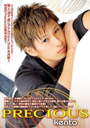 Precious Kento