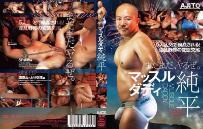 Muscle Dilf Junpei Vol.1