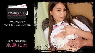 Nina Mizushima