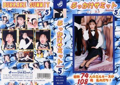 Shizuka Miyashita - Bukkake Summit Vol.5