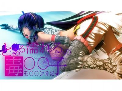 Toaru Nure Runo Doku Ko – Mo N Nikki – 2015