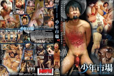 Bored Boys vol 10 - Boy Slaves Market